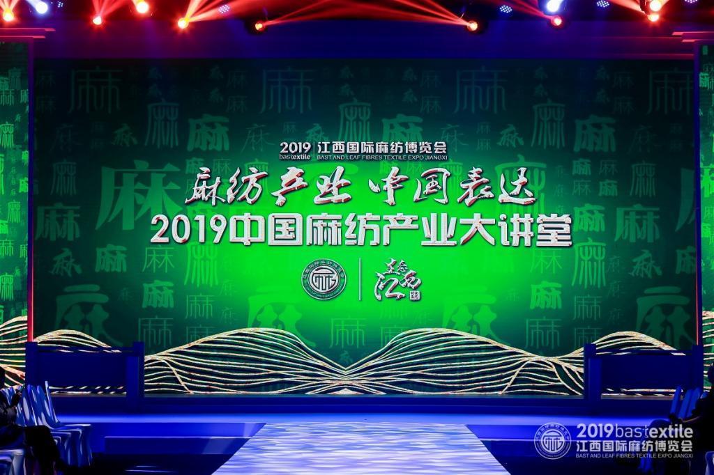 """""""2019中国麻纺产业大讲堂""""重磅登场"""