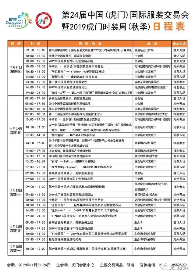 第24届虎门服交会暨2019虎门时装周日程