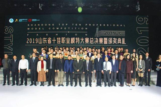 2019山东省职业模特大赛落幕 美丽经济助推极速大发PK10服装产业升级