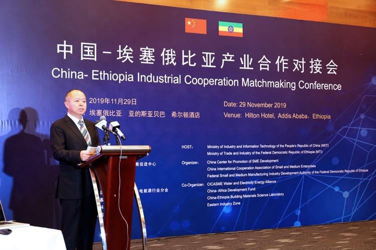 中国-埃塞俄比亚产业合作对接会举办