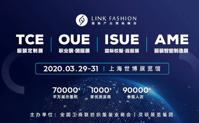2020.3.29-31全球服装产业领袖峰会