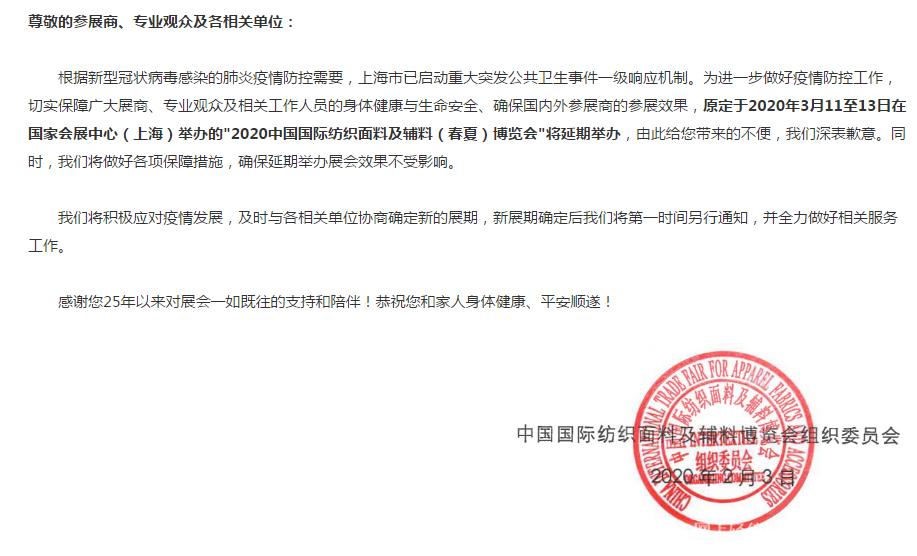 2020中国国际纺织面料及辅料(春夏)博览会延期通知