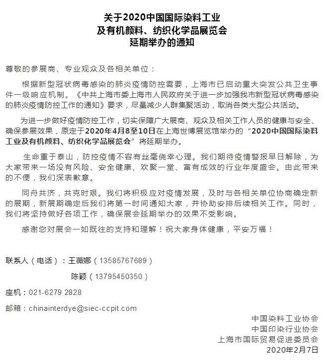 2020中国国际染料展延期举办