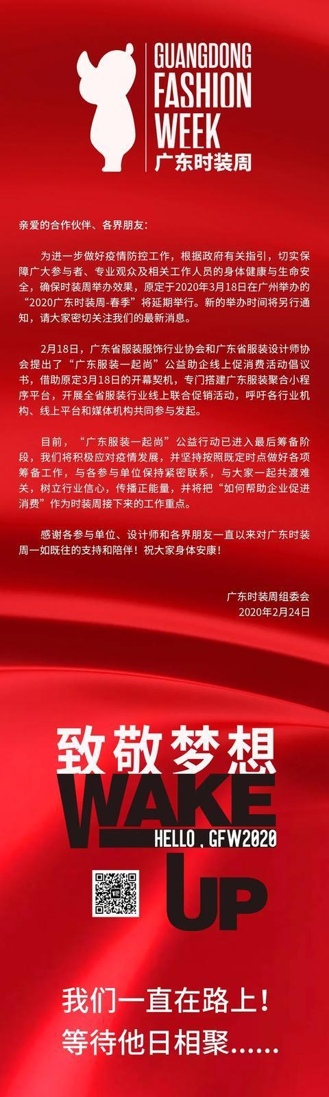 2020广东时装周-春季将延期