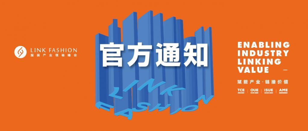 """关于""""2020LINK FASHION全球服装产业领袖峰会暨服装展会7月如期举办""""通知"""
