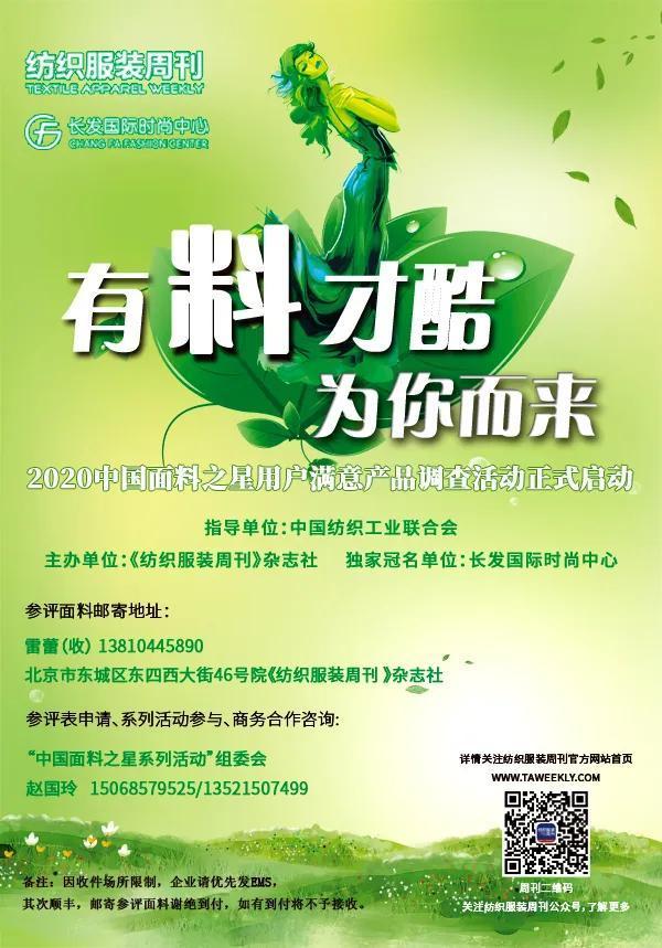 2020中国面料之星用户最满意产品调查活动正式启动