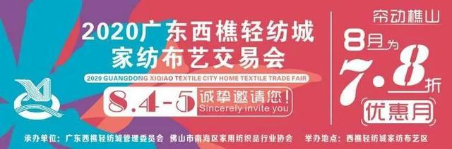 2020年广东西樵轻纺城家纺布艺交易会将于八月四日举办