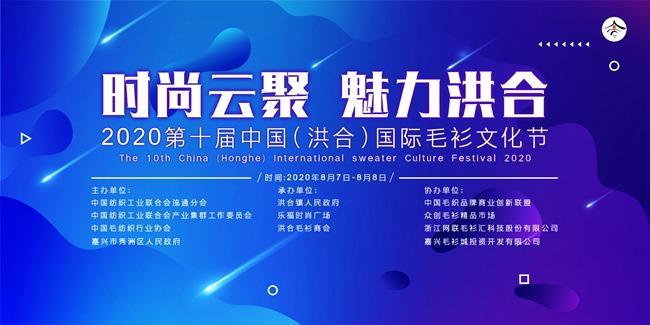 时尚云聚 中国(洪合)国际毛衫文化节开幕
