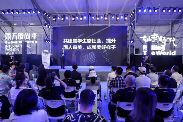 美美与共,中国(青岛)国际时装周系列论坛圆满结束
