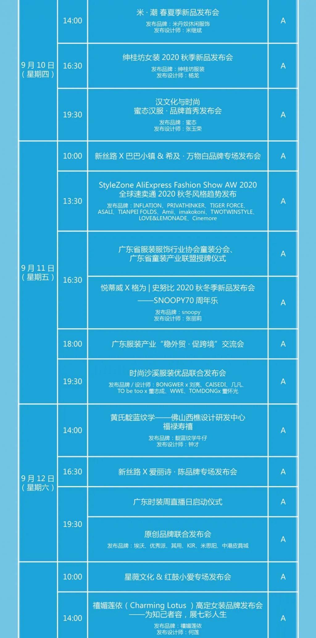 2020广东时装周-秋季日程表正式发布