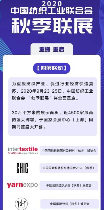 中国纺联秋季联展9月23-25日即将启航