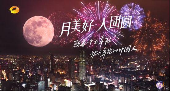 湖南卫视《2020中秋之夜》国庆中秋献礼,梦洁家纺温暖助阵