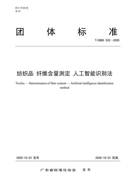 广东发布《纺织品纤维含量测定 人工智能识别法》团标