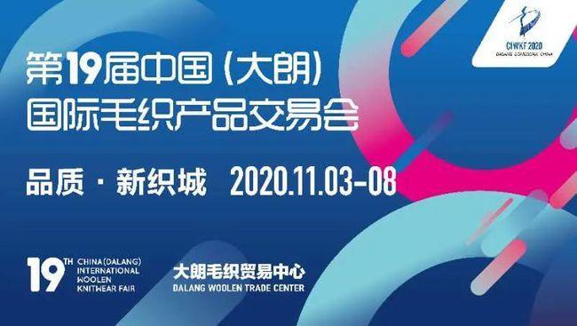 第十九届中国(大朗)国际毛织产品交易会系列活动启动