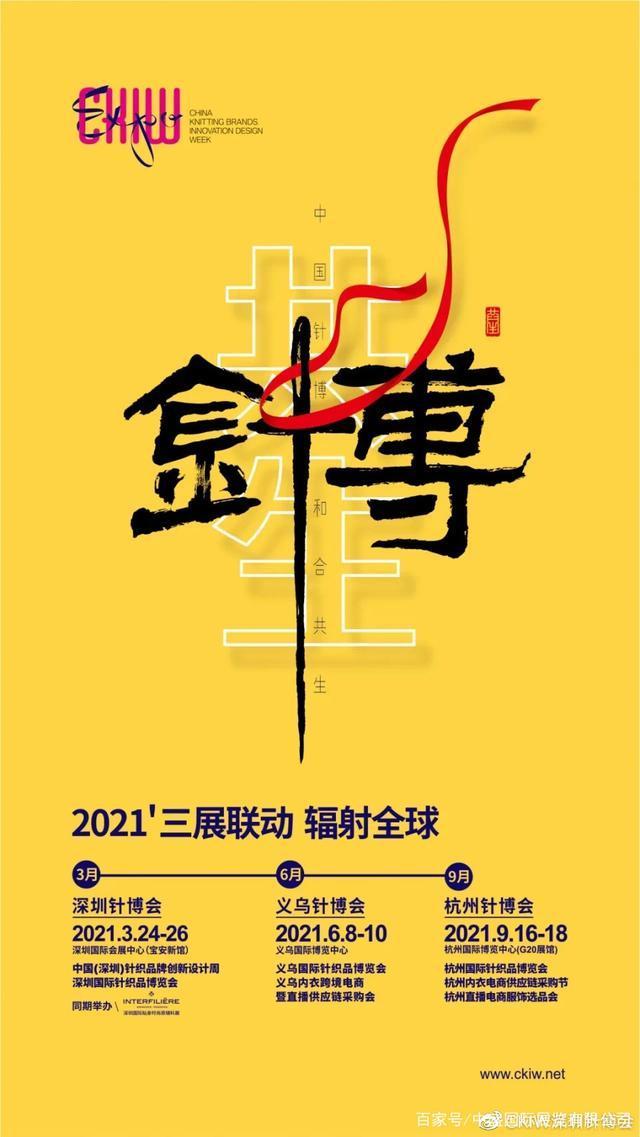 2021义乌针博会携手浙江纺博会探索1+1>2共赢新模式
