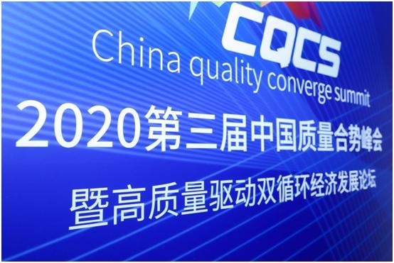 """水星家紡榮獲""""2020年度質量口碑典范品牌""""稱號"""