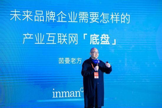 茵曼方建華:服裝企業的核心本質是周轉率