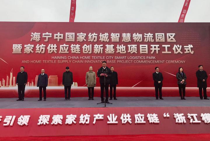 投资2.8亿元!海宁中国家纺城智慧物流园开工