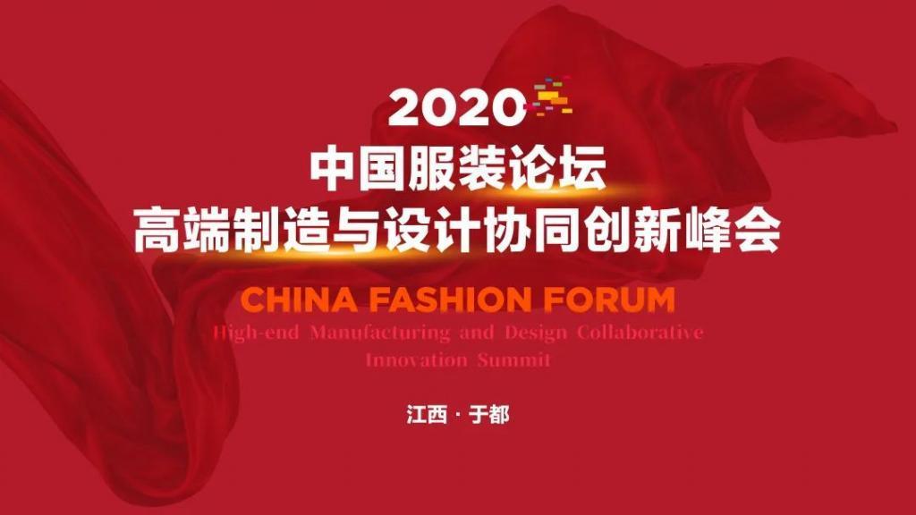 2020中國服裝論壇高端制造與設計協同創新峰會將在于都舉行