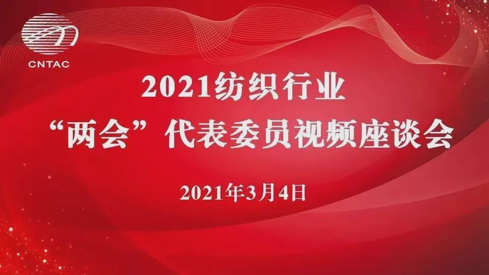 """紡織業""""兩會""""代表委員視頻座談,為行業發展建言獻策"""