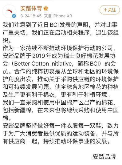 安踏將退出BCI組織
