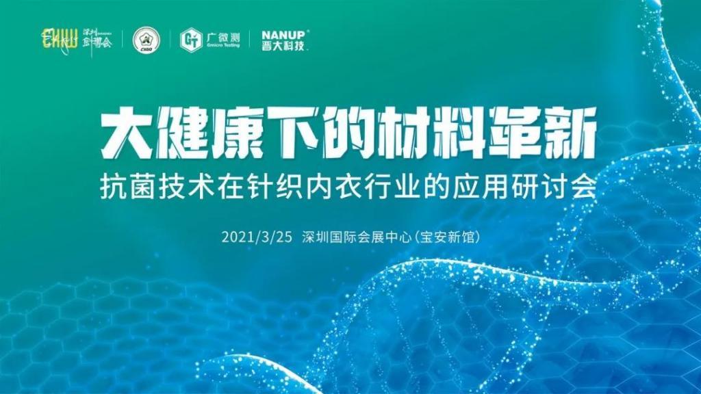 抗菌及其在針織行業中的應用研討會舉行