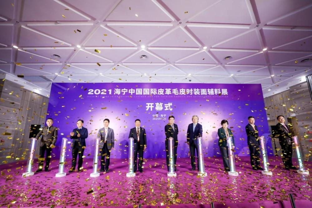 2021海寧中國國際皮革裘皮時裝面輔料展隆重開幕
