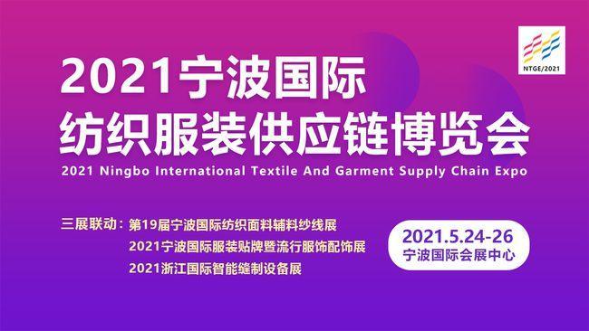 2021宁波国际纺织服装供应链博览会5月24日启幕