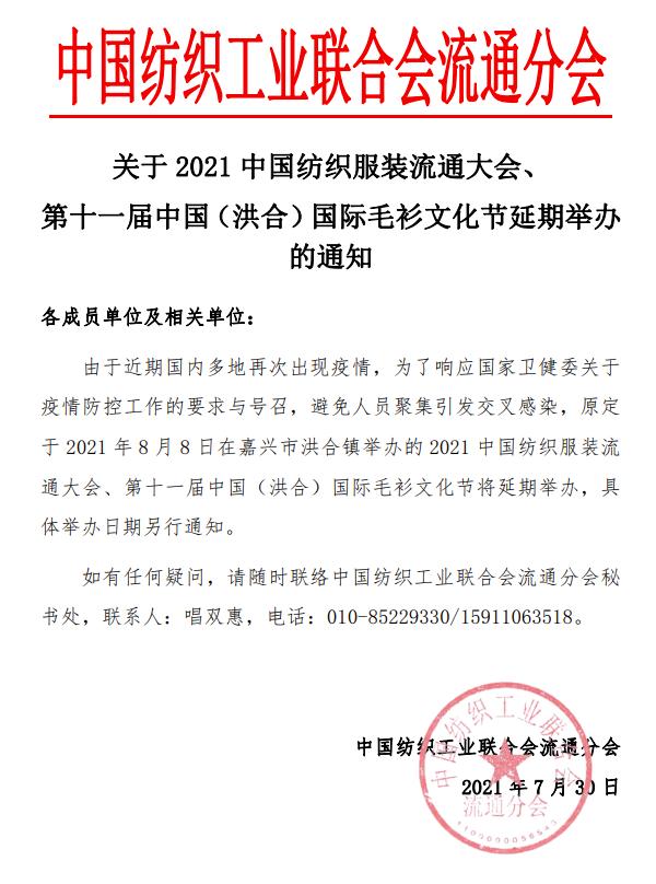 第十一届中国(洪合)国际毛衫文化节将延期举办