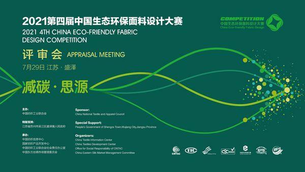 2021第四屆中國生態環保面料設計大賽盛澤舉辦