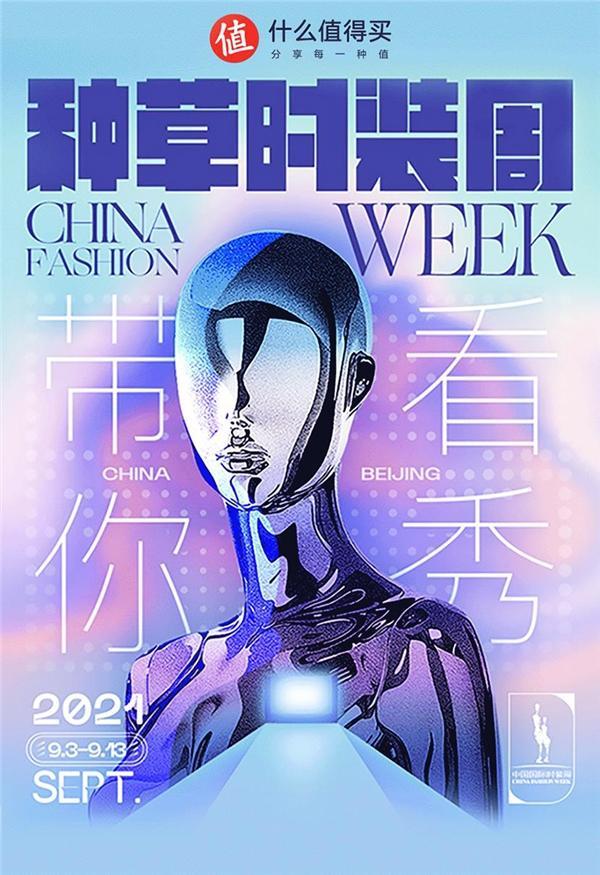 """什么值得买携手中国国际时装周,以多元内容展现""""中国文化之美"""""""