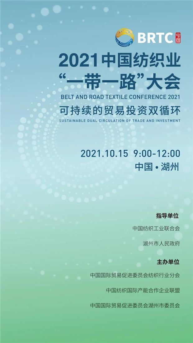 """2021中国纺织业""""一带一路""""大会10月15日湖州举行"""