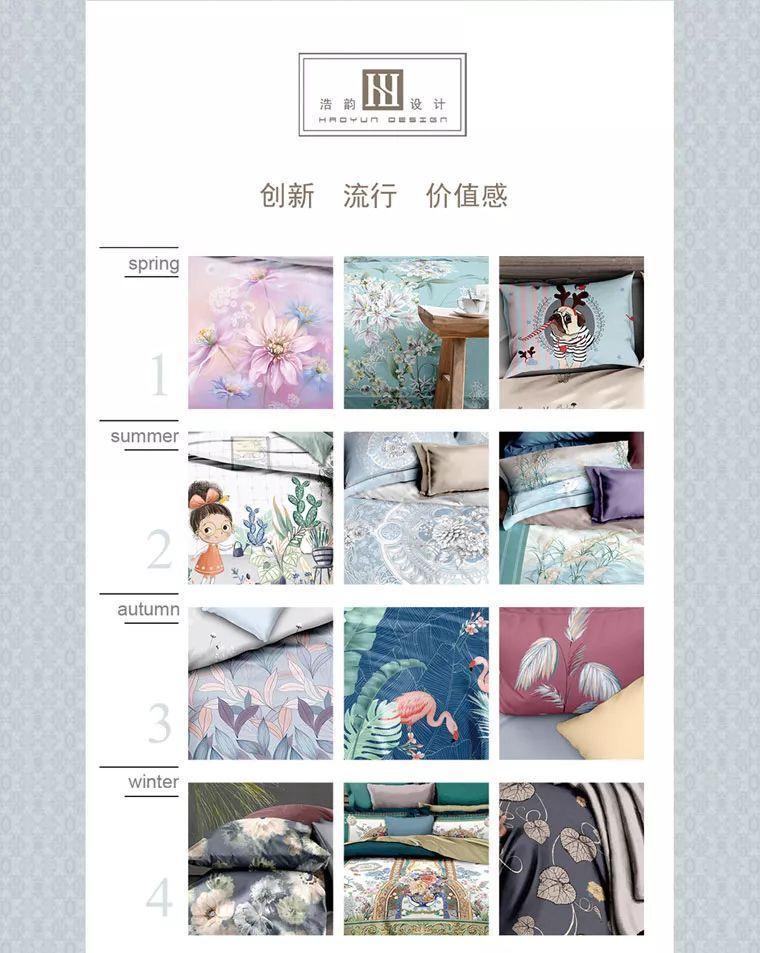 惊艳了中国设计!浩韵设计2019春夏家纺产品册