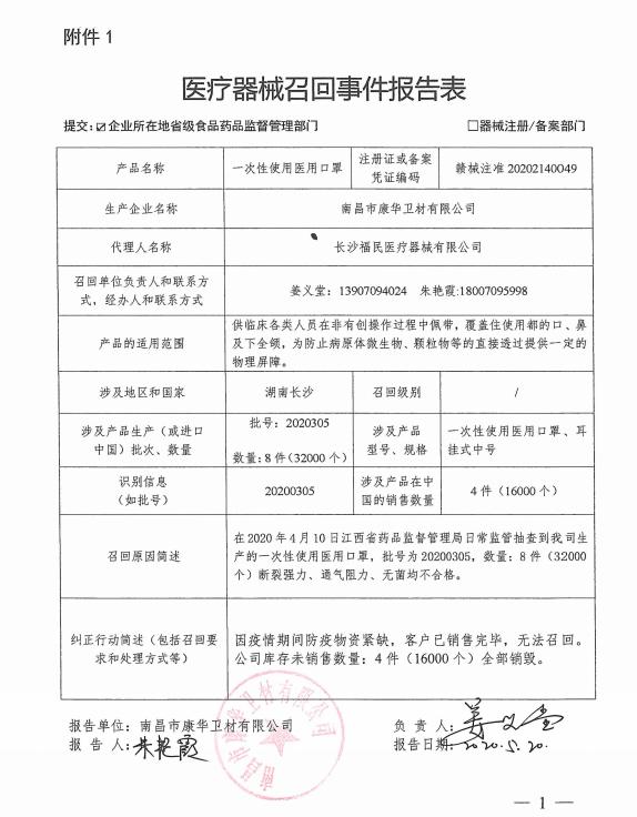 南昌兴兴医疗器械有限公司主动召回80000个一次性使用医用口罩