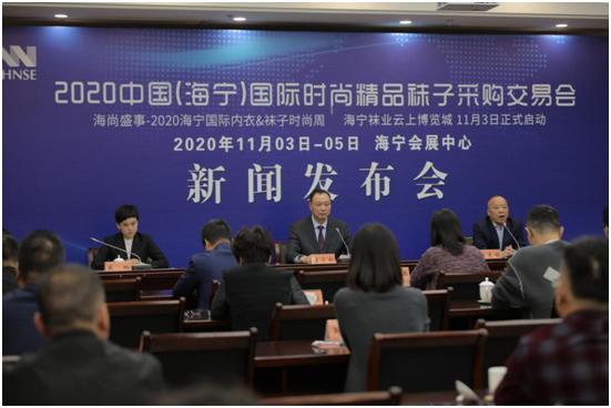 中国高品质袜业基地盛会将于11月3日在海宁隆重开幕