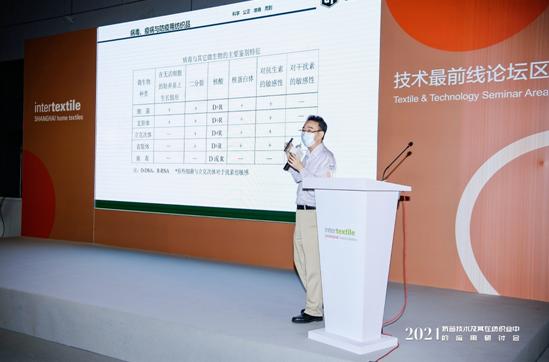 纺织品该如何抗菌?且听5位专家干货分享――2021抗菌技术及其在纺织行业中的应用研讨会在上海举行